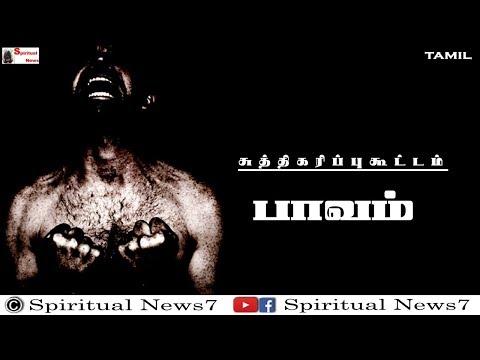 Xxx Mp4 TPM MESSAGE Sin Pas Durai Sanctification Message Tamil Spiritual News 7 3gp Sex