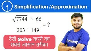Simplification/Approximation 2 Seconds Tricks (Shortcut Trick In Hindi)