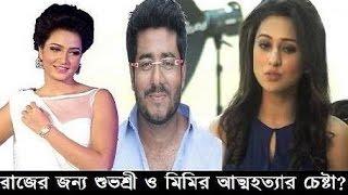 মিমি ও শুভশ্রী আত্মহত্যার চেষ্টা করলেন কেন? Mimi & Subhashree Suicide attempt for Raj Chakraborty