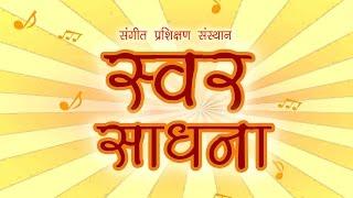 Teen Taal / TeenTaal / Tri Taal (16 Matra) Tutorial for Beginners.  Swar Sadhna.