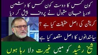Harf E Raaz With Orya Maqbool Jaan | 22 November 2017 | Neo News