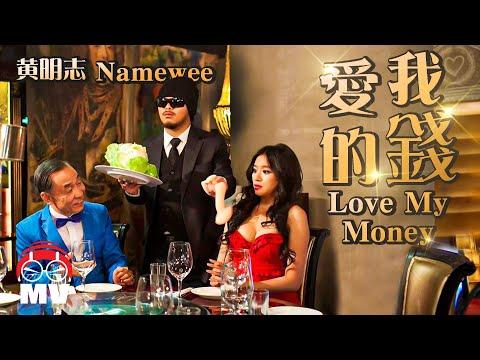 Xxx Mp4 【 愛我的錢Love My Money 】Namewee黃明志 Asian Killer亞洲通殺2015 3gp Sex