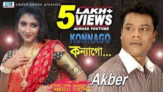 Konna Go | Akber | S I Shahid | R I Rabby | Lyrical Video | Bangla New Song | 2017