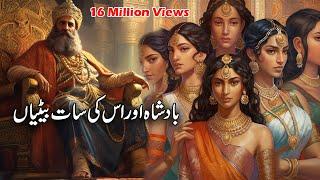 King And 7 Daughters | Badshah Ki 7 Betian Aik Beti Ko Saza Kiun Di Islamic stories