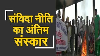 Protesters perform cremation ceremony of contract policy | संविदा नीति का किया अंतिम संस्कार