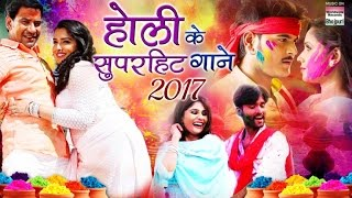 Holi ke Super Hit Gane 2017 | Bhojpuri Song | HAPPY HOLI