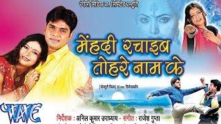 मेहँदी रचाईब- Mehandi Rachaib Tohare Nam Ke | Bhojpuri Film - Pawan singh - Bhojpuri Movie 2015