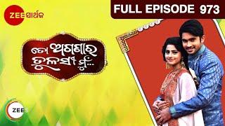 To Agana Ra Tulasi Mu - Episode 973 - 3rd May 2016