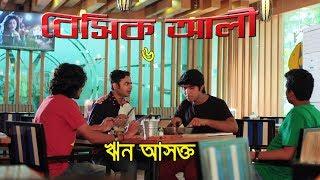 কমেডি সিরিজ বেসিক আলী ৬: ঋণ আসক্ত | Bangla Comedy Natok Basic Ali 6