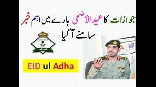 Jawazat New Update 2018 Eid ul Adha Every Thing Easy Saudi News