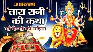 Vishesh Aalha Maa Vaishno Ki Mahima ॥ तारा रानी की कथा ॥ संजो बघेल  || Popular Bhajan #Ambey Bhakti