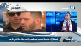 سفير فلسطين لدى المملكة للإخبارية: المملكة دعمت فلسطين وقضيتها