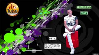 Tariku 80 Shele /ታሪኩ 80 ሸሌ /- Aman #2 / አማን/ New Ethiopian Music 2017 (Official Audio)