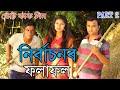 Assam Panchayat Election Result // Nirbasonor Folafol // Vote Kak Dim 2 // Assamese comedy Video