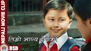 तिम्रो भाग्य हेरेको  || Nepali Movie Clip || Nai Nabhannu la 2