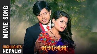 Bhana Ke Garu | New Nepali Movie MANGALAM Song 2018 Ft. Shilpa Pokhrel, Puspa Khadka
