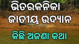 Bhitarkanika National park in odia  || Bhitarkanika sanctuary in odia || Odisha tourism