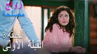 الحلقة 3 - ليش انتي تعيسة?