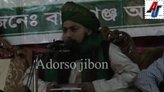 Waz Mahfil 2017 Mufti Monjurul Rosid Amini (Katiya Sek Shaber Nati  /Islamic  bangla waz