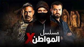 Al MAwaten X  Series Episode 1 -  الحلقة الاولى   X مسلسل المواطن
