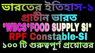 #Indian History Part-I || প্রাচীন ভারতের ইতিহাস || WBCS || Food Supply SI || RPF-RPSF Constable-SI