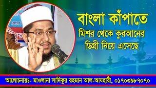 মন ভরে যায় এমন ওয়াজে Bangla Waz Mahfil Sadikur Rahman Al Azhari New Mahfil