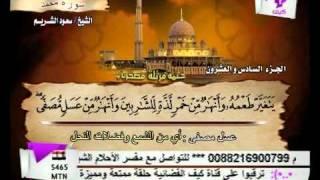 سورة محمد الشيخ سعود الشريم surah Muhammad saud shuraim