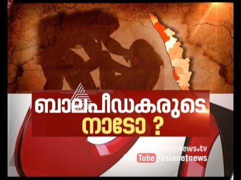Xxx Mp4 Rise In Rape Cases In Kerala Asianet News Hour 7 Mar 2017 3gp Sex