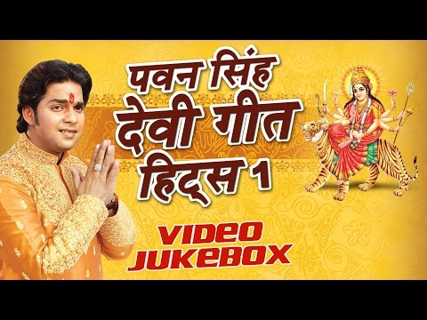 Xxx Mp4 पवन सिंह हिट्स Pawan Singh Devi Geet Hits Vol 1 Video Jukebox Bhojpuri Devi Geet 3gp Sex