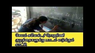 சேலம் ஆட்சியர் ரோகினி ஆசிரியையாக மாறிய நிகழ்வு-Salem district Collector as Teacher|viral video|