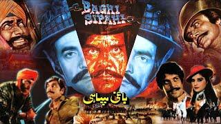 BAGHI SIPAHI (1986) - SULTAN RAHI, ASIYA, MUMTAZ, MUSTAFA QURESHI & IQBAL HASSAN