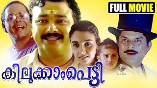 Malayalam Full Movie Kilukkampetty   Malayalam Comedy Full Movie   Innocent, Jagathy, Jayaram comedy