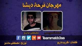 مهرجان فرحة ديشا | احمد السويسى و مصطفى ماندو