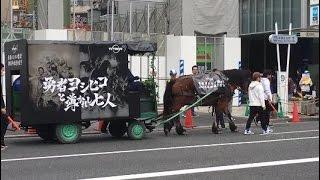 【勇者ヨシヒコ続編決定!!】予告馬車が新宿に現る!!主演山田孝之 勇者ヨシヒコ馬車 動画