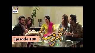 Bharosa Episode 100 - 28th September  2017 - ARY Digital Drama