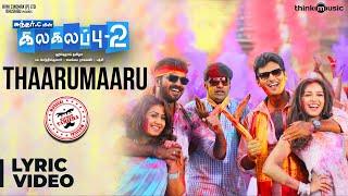 Kalakalappu 2 | Tharumaaru Song | Hiphop Tamizha | Jiiva, Jai, Shiva, Nikki Galrani, CatherineTresa