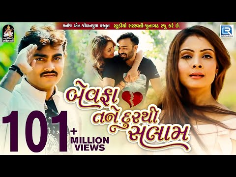 Xxx Mp4 JIGNESH KAVIRAJ Bewafa Tane Dur Thi Salaam New BEWAFA Song FULL VIDEO New Gujarati Song 2017 3gp Sex