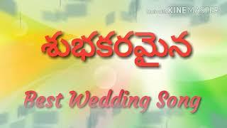 Shubakaramaina|Best Telugu Christian Wedding Song|Original Audio Track