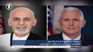 Afghanistan Pashto News.19.01.2018 د افغانستان پښتو خبرونه
