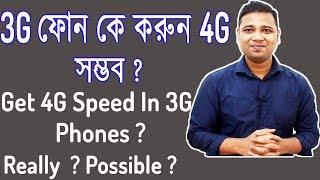দারুন খবর ! 3G ফোনে 4G স্পীড । আসলেই ? সম্ভব ? Get 4G speed in 3G phones ? Really ? Possible ?