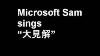 "Microsoft Sam sings ""大見解(Daikenkai)"""