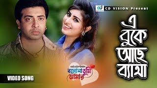 A Buke Ase Betha | Bolona Tumi Amr (2016) | Full HD Movie Song | Shakib Khan | Shokh | CD Vision