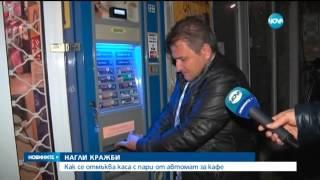 Арест след репортаж на Нова за кражби от машини за кафе - Новините на Нова (24.11.2015г.)