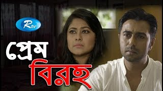 Prem Biroho | Ziaul Faruq Apurba | Sumaiya Shimu | Bangla Natok 2018 | Rtv