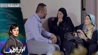 Episode 15 - Alwan Al Teef Series | الحلقة الخامسة عشر - مسلسل ألوان الطيف