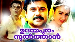 Malayalam Comedy Movies | Udayapuram Sulthan | Dileep Malayalam Full Movie