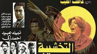 Al Takhsheba Movie | فيلم التخشيبة