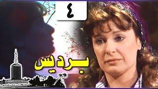 برديس ׀ نيللي – حسن يوسف – كرم مطاوع ׀ الحلقة 04 من 18