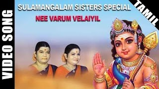 Nee Varum Velaiyil Video Song | Sulamangalam Sisters Murugan Song | Tamil Devotional Song
