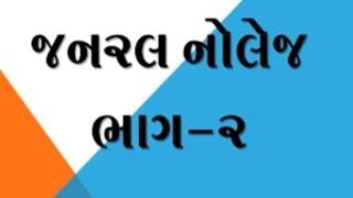 General Knowledge GK  Gujarati Video Audio PART 2